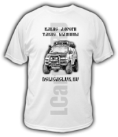 Клубная футболка Делика Клуб.