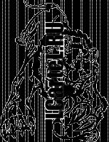 Наклейка - Лев #294