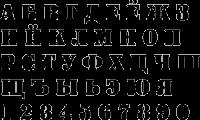 Трафарет Цифры и буквы