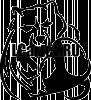 Наклейка Бокс на стекло или борт автомобиля.